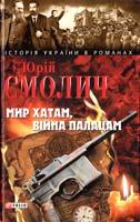 Смолич Юрій Мир хатам, війна палацам 978-966-03-4231-6