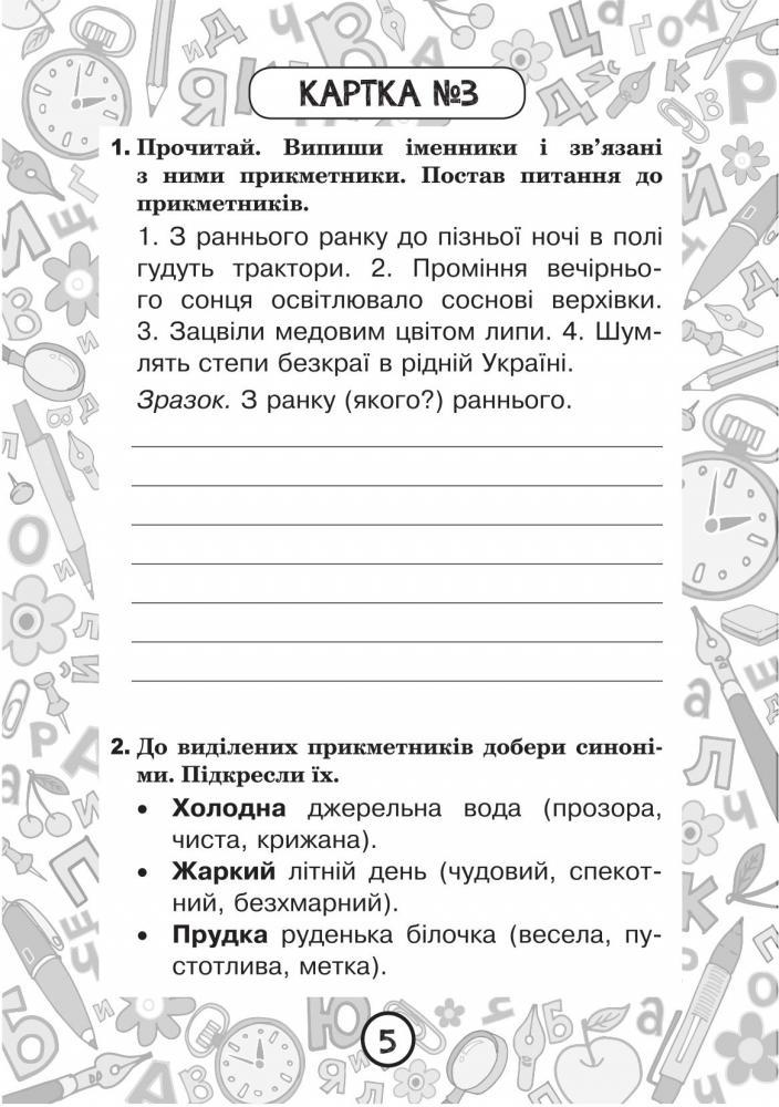 Шост Наталія Богданівна - Українська мова. 3 клас. Зошит №9 ...