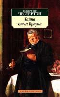 Честертон Г. К. Тайна отца Брауна: Рассказы 978-5-389-02225-6