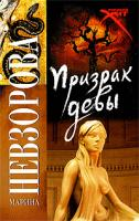 Марина Невзорова Призрак девы 978-5-94663-644-5