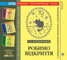 Кордемський Борис Анастасійович Робимо відкриття. Книга дев'ята. 978-966-10-0699-6