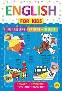 Зінов'єва Л. О. Іграшки і транспорт. Toys and Transport 978-966-284-625-6