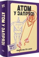 Цимбал Ярина Атом у запрязі. Фантастики 20-х років 978-617-569-298-1