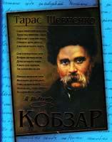 Шевченко Тарас Кобзар 978-966-481-875-6
