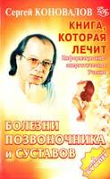 Коновалов Сергей Книга, которая лечит. Болезни позвоночника и суставов 978-5-93878-601-1