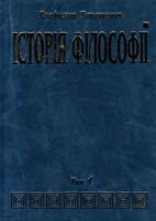 Татаркевич Владислав Історія філософії: Т.1: Антична і середньовічна філософія 966-395-012-9