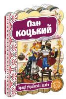 Пан Коцький. (картонка) 978-966-429-235-8