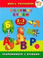 Смирнова Катерина Розумні букви. Знайомимося з буквами. 2-3 роки 978-966-284-305-7