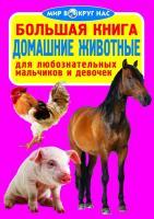 Завязкин Олег Большая книга. Домашние животные 978-617-7277-23-0