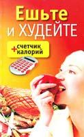 авт.-сост. В.В. Адамчик Ешьте и худейте + счетчик калорий 978-985-16-7801-9