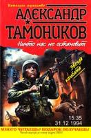 Тамоников Александр Ничто нас не остановит 978-5-699-50386-5