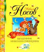 Носов Микола Щоденник Миколки Синицина 978-617-526-222-1
