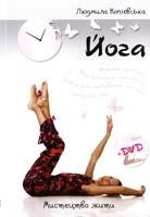 Копієвська Людмила Йога. Мистецтво жити + DVD 978-617-538-151-9
