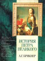 Брикнер Александр История Петра Великого 5-17-005696-6