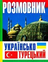 Попов Юрій Розмовник українсько-турецький 978-966-548-768-5, 966-548-768-х