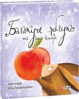 Юрій Винничук Балакуче яблуко та інші історії 978-966-03-7498-0