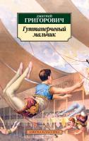 Григорович Дмитрий Гуттаперчевый мальчик 978-5-389-15319-6
