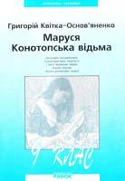 Квітка-Основ'яненко Григорій Маруся. Конотопська відьма: Посібник для 9 класу 966-7534-97-9