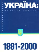 Литвин В.М. Україна: хроніка поступу (1991-2000) 966-7217-31-0