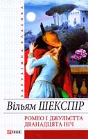 Шекспір Вільям Ромео і Джульетта; Дванадцята ніч, або Як собі хочете 978-966-03-4696-3