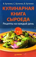В. Бутенко, С. Бутенко, В. Бутенко Кулинарная книга сыроеда 978-5-4237-0041-6