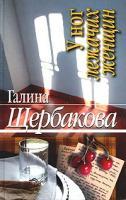 Галина Щербакова У ног лежачих женщин 5-475-00029-8