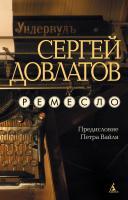 Довлатов Сергей Ремесло 978-5-389-03127-2