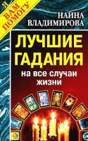 Наина Владимирова Лучшие гадания на все случаи жизни 5-86887-122-7, 5-7905-2623-3