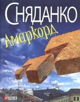 Сняданко Наталка Амаркорд 978-966-03-5710-5