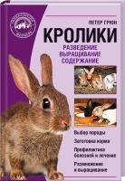 Грюн Петер Кролики. Разведение. Выращивание. Содержание 978-617-12-0108-8