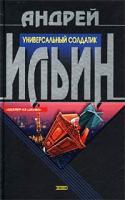 Андрей Ильин Универсальный солдатик 5-04-009804-9