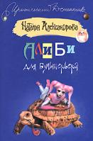 Наталья Александрова Алиби для бультерьера 978-5-17-046738-9, 978-5-9713-6924-0, 978-5-9762-5079-6, 978-985-16-4017-7