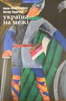 Анна-Лєна Лаурен, Петер Луденіус Україна. На межі 978-966-441-437-8