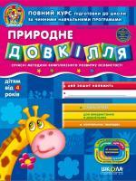 Василь Федієнко. / Юлія Волкова Природне довкілля 978-966-429-153-5