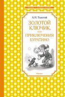 Толстой Алексей Золотой ключик, или Приключения Буратино 978-5-389-14202-2