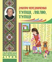 Чередниченко Дмитро Семенович Тупці, лялю, тупці. Для маленьких 978-966-10-2692-5