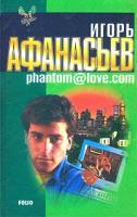 Игорь Афанасьев Phantom@love.com 966-03-1479-5