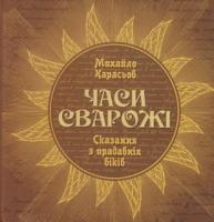 Карасьов Михайло Часи Сварожі. Сказання з прадавніх віків 978-966-432-041-9