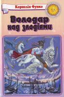 Функе Володар над злодіями ЗБ 966-661-301-8