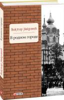 Виктор Некрасов В родном городе 978-966-03-8123-0