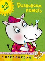 Земцова Ольга Развиваем память (4-5 лет) 978-5-389-00588-4