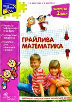 Тетяна Квартник, Олена Шаповал Грайлива математика. Зустрічай 2 клас 978-617-7660-61-2