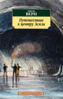 Верн Жюль Путешествие к центру Земли 978-5-389-11061-8