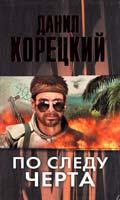 Корецкий Данил По следу Черта (Татуированная кожа-3) 978-5-17-074436-7