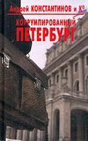 Андрей Константинов Коррумпированный Петербург 5-7627-0058-5