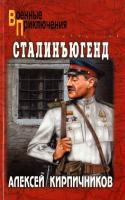 Кирпичников Алексей Сталинъюгенд 978-5-9533-4519-4