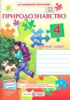 Жаркова Ірина Природознавство. Робочий зошит для 4 класу 978-966-07-2865-3