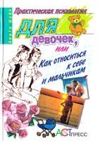 Анита Найк Практическая психология для девочек, или Как относиться к себе и мальчикам 0-340-63438-3, 0-340-65586-0, 0-340-60164-7, 5-7805-0258-7