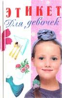 Иванова В. Этикет для девочек 5-236-00634-1, 5-237-03621-Х