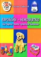 Гаврилів Оксана Євробейбі - Немовлятко. Що варто знати сучасним батькам 978-966-2154-48-1